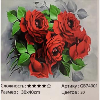 Алмазная мозаика ( 30 см х 40 см) GB7400..