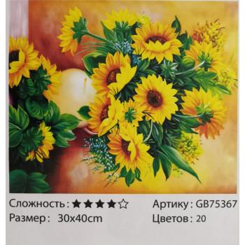 Алмазная мозаика ( 30 см х 40 см) GB7536..