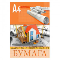 Масштабно-координатная бумага А4 скоба 16л. (марка Н1, графление оранжевое)