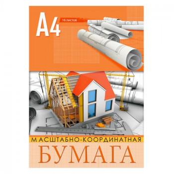 Масштабно-координатная бумага А4 скоба 1..