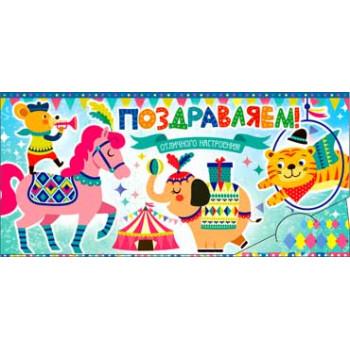 Конверт для денег Поздравляем(дет) 90-67..