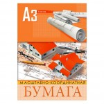 Масштабно-координатная бумага А3 скоба 8..
