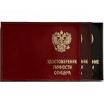 Обложка на удостоверение офицера лак. ко..