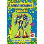 Аппликация (А5) Роботы* АП-014..