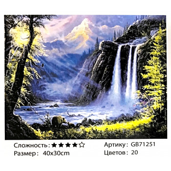 Алмазная мозаика ( 30 см х 40 см) GB7125..