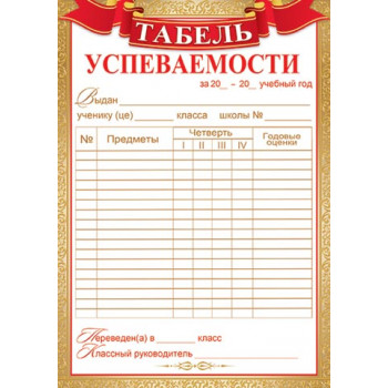 Табель успеваемости 9-08-087..
