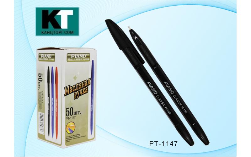 """Шариковая ручка с чернилами на масляной основе: """"Piano"""": цветной пластиковый корпус (соответствует цвету чернил); колпачок с клипом; рельефный держатель; диаметр пишущего наконечника - 1,0 mm; цвет чернил – чёрный."""