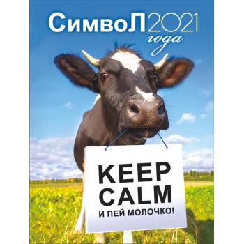Год быка. Коллаж. Keep calm..