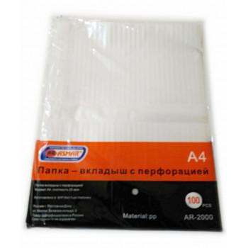 Папка-вкладыш (файлы) А4 25 мкм.