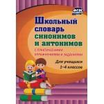 Словарь синонимов и антонимов 1-4 класс ..