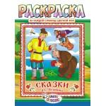 Раскраска (А4) сказки Пушкина РКСБ-483-1..