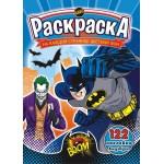 Раскраска с наклейками (А4) Бэтмен + РН-..