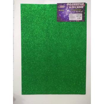 Фоамиран 2 мм с блеском 50см*70см зелёны..