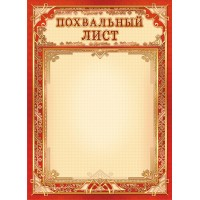 Грамота (картон) Похвальный лист (б/г) ОГ-1416