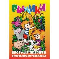 Раскраска с наклейками РН А4  Рыжики Веселые зверята