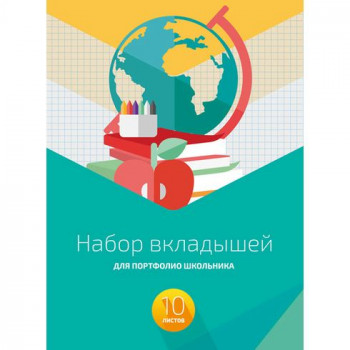 Портфолио-разделители школьника 10л НВП4..