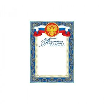 Почетная Грамота А4 Рос. символ 9-19-004..