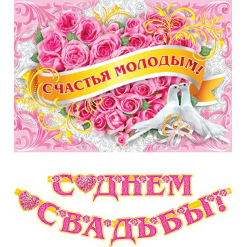 Мини-гирлянда с термографией С Днем свад..
