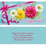 Конверт для денег Поздравляем! Цветы 1-0..