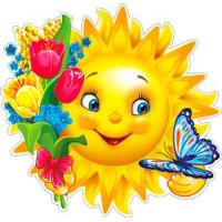 Плакат Солнце с букетом р33-42..