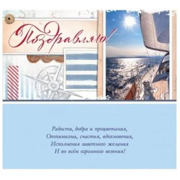 Dream Cards Конверт Поздравляю! Ф-0026..