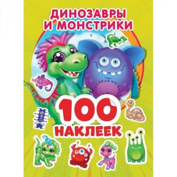 Динозаврики и монстрики. 100 наклеек. 14..