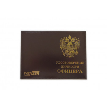 Обложка на удостоверение личности офицер..