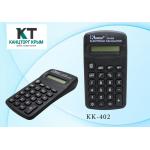 Калькулятор: 8-разрядный, в индивидуальн..