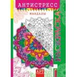 Раскраска-Антистресс (А4) Мандалы..