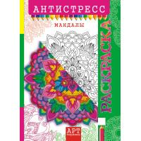 Раскраска-Антистресс (А4) РКСА-010..