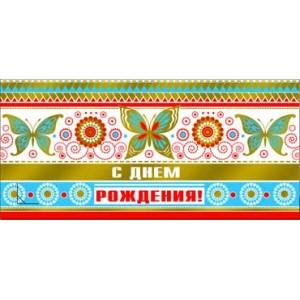 """Конверт для денег  """"С Днем Рождения"""" 90-1200-м (10)"""