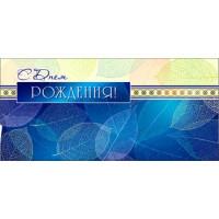 """Конверт для денег  """"С Днем Рождения"""" 90-2448-т (10)"""