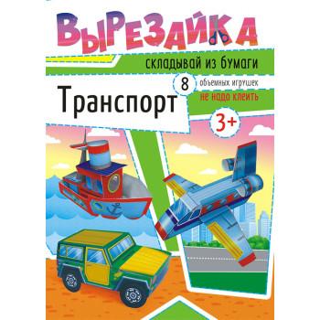 Вырезайки А4 ВР-006..