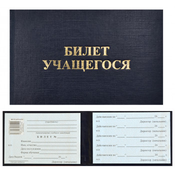 Билет учащегося бумвинил 95*65 (жесткий)..