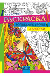 Раскраска-Антистресс (А4) РКСА-001