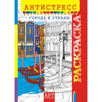 Раскраска-Антистресс (А4) РКСА-013..