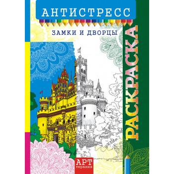 Раскраска-Антистресс (А4) РКСА-014..