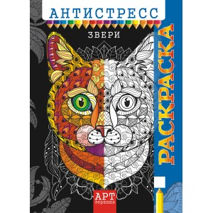 Раскраска-Антистресс (А4) РКСА-012