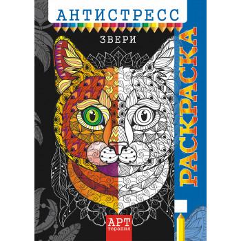Раскраска-Антистресс (А4) РКСА-012..