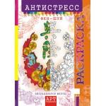 Раскраска-Антистресс (А4) РКСА-011..