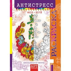 Раскраска-Антистресс (А4) РКСА-011