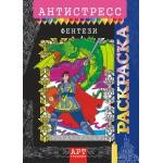 Раскраска-Антистресс (А4) РКСА-015..