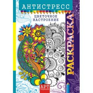 Раскраска-Антистресс (А4) РКСА-016