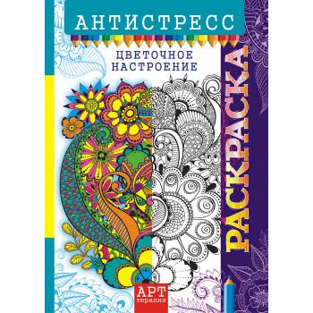 Раскраска-Антистресс (А4) РКСА-016..