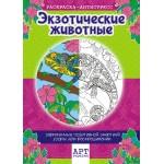 Раскраска-Антистресс (А4) РКСА-005..