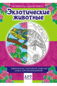 Раскраска-Антистресс (А4) РКСА-005