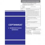 Сертификат о профилактических прививках..