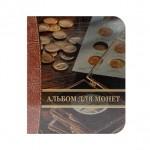 Альбом для монет (19) (АМ-2 КОРИЧНЕВАЯ, ..
