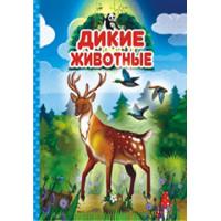 Книжка- малышка Дикие животные КМЛ-013