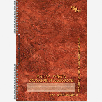 Книга учета доходов и расходов А4 50л. в..
